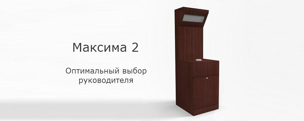 Слайдер Курительный стол Максима 2 КлинЭйр