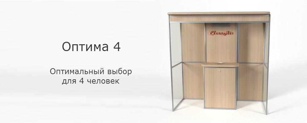 Слайдер Курительная кабина Оптима 4 КлинЭйр