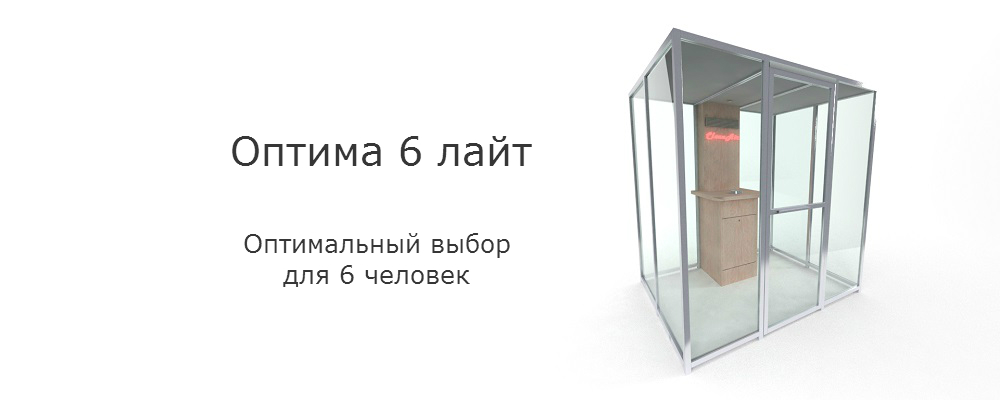Слайдер Курительная кабина Оптима 6 Лайт КлинЭйр
